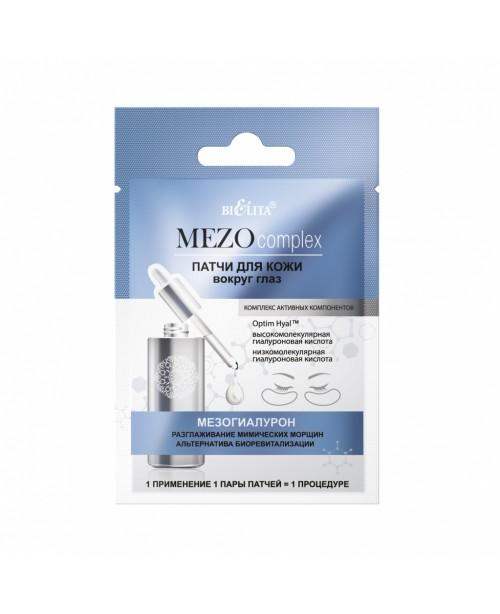 MEZOcomplex Патчі для шкіри навколо очей_ Мезогіалурон. Розгладження мімічних зморшок, 2 шт.