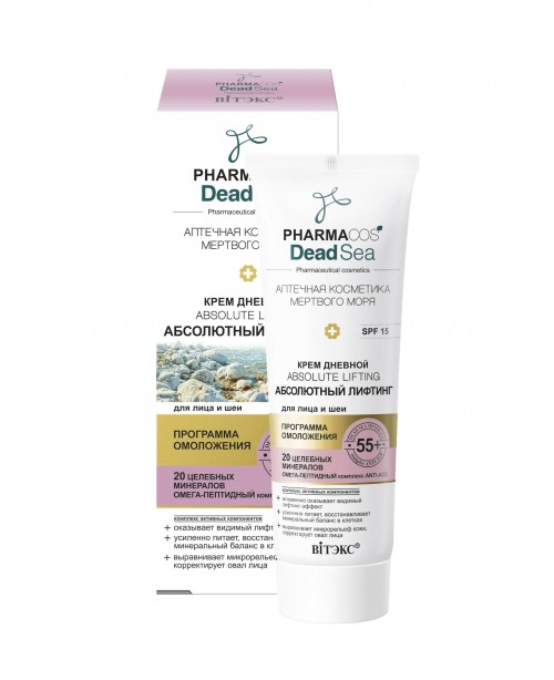 "PHARMACOS DEAD SEA_ КРЕМ дневной 55+ ""Absolute Lifting Абсолютный лифтинг"" для лица и шеи SPF 15, 50 мл"