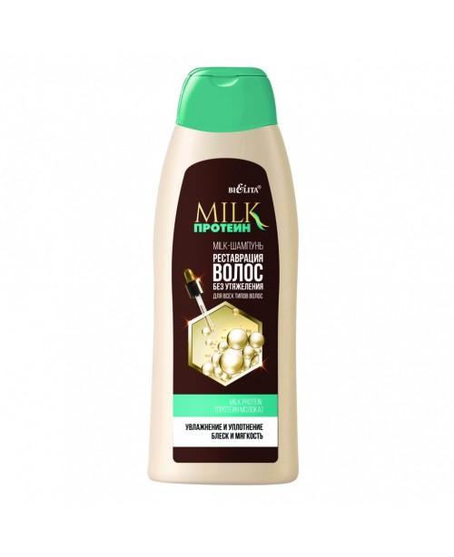 Milk протеин_ ШАМПУНЬ Реставрация волос без утяжеления для всех типов волос, 500 мл
