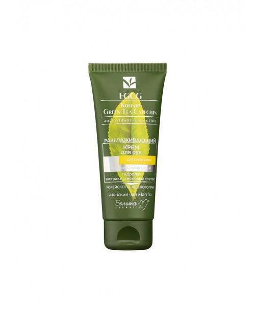 EGCG Korean GREEN TEA CATECHIN_ КРЕМ розгладжуючий для рук для сухої шкіри, 60 г