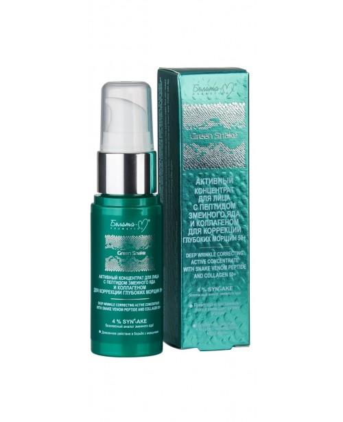 Green Snake_ КОНЦЕНТРАТ активний для обличчя з пептидом зміїної отрути і колагеном 50+, 30 г