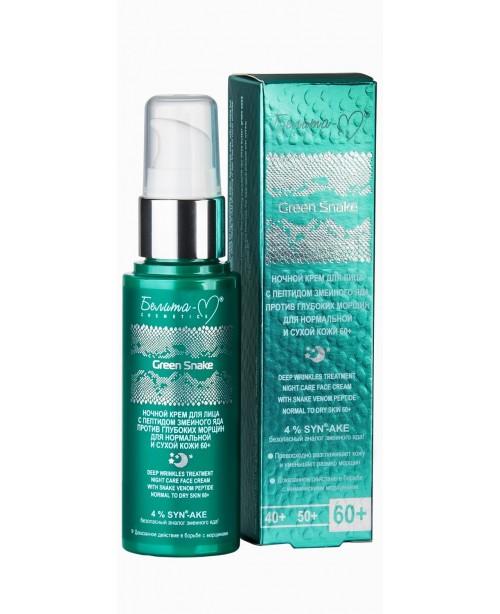 Green Snake_ КРЕМ ночной крем для лица с пептидом змеиного яда против глубоких морщин для нормальной и сухой кожи 60+, 50 г