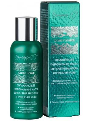 Green Snake_ МАСЛО увлажняющее гидрофильное для снятия макияжа и очищения кожи, 90 г