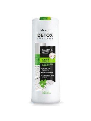 Detox Therapy_ ШАМПУНЬ-ДЕТОКС для волос с Белой глиной и экстрактом моринги, 500 мл