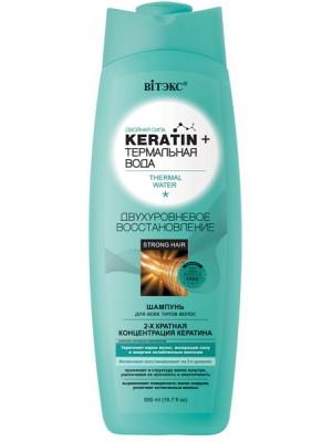 """Keratin & Термальна вода_ШАМПУНЬ для всіх типів волосся """"Дворівневе відновлення"""", 500 мл"""
