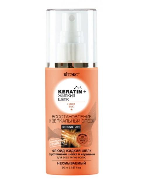 """KERATIN&ЖИДКИЙ ШЕЛК ФЛЮИД жидкий шелк для всех типов волос """"Восстановление и зеркальный блеск"""" несмываемый,50 мл"""