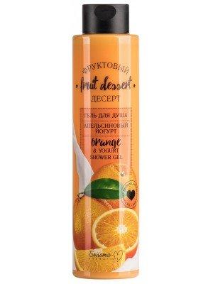 Фруктовий десерт_ ГЕЛЬ для душу Апельсиновий йогурт, 400 г