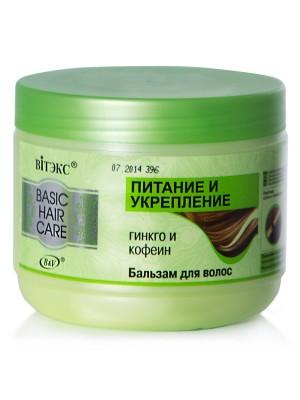 BASIC HAIR CARE БАЛЬЗАМ для волос ПИТАНИЕ и УКРЕПЛЕНИЕ, 500 мл