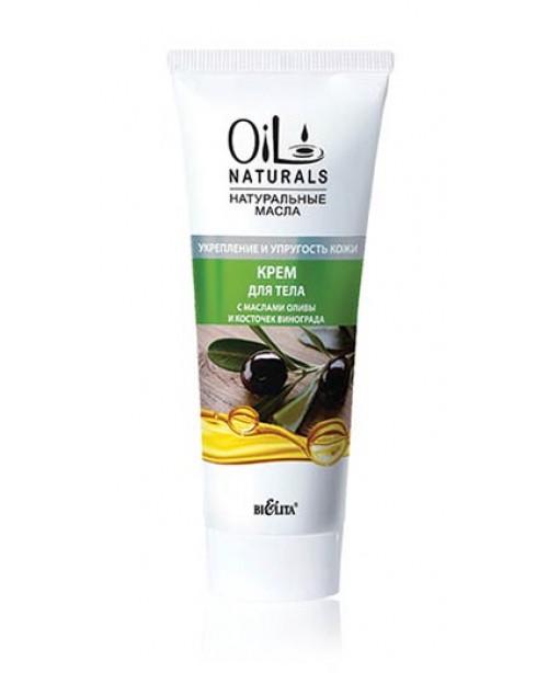 OIL NATURALS_КРЕМ для тіла з маслом ОЛИВИ і КІСТОЧОК ВИНОГРАДУ Зміцнення і пружність шкіри, 200 мл