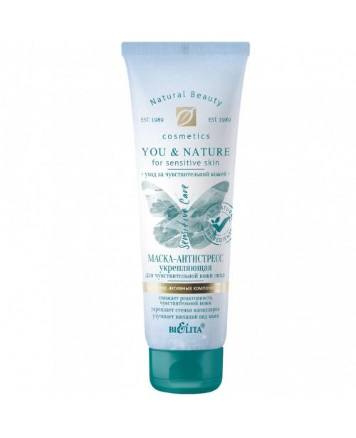 YOU & NATURE_МАСКА-антистрес зміцнююча для чутливої шкіри обличчя, 75 мл