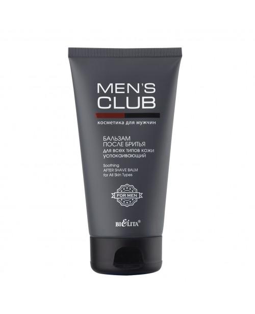 MENS CLUB Бальзам после бритья  для всех типов кожи успокаивающий, 150 мл