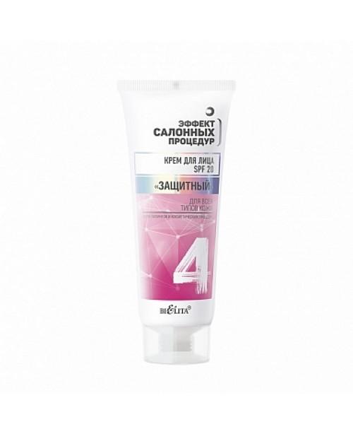 Эффект салонных процедур_КРЕМ для лица SPF 20 «Защитный»  для всех типов кожи, 50 мл