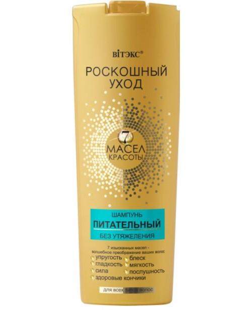 Розкішний догляд 7 олій краси_ШАМПУНЬ поживний без обтяження для всіх типів волосся, 500 мл