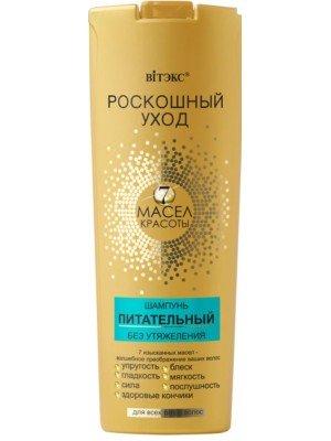 РОСКОШНЫЙ УХОД 7 масел красоты ШАМПУНЬ питательный без утяжеления для всех типов волос,500мл