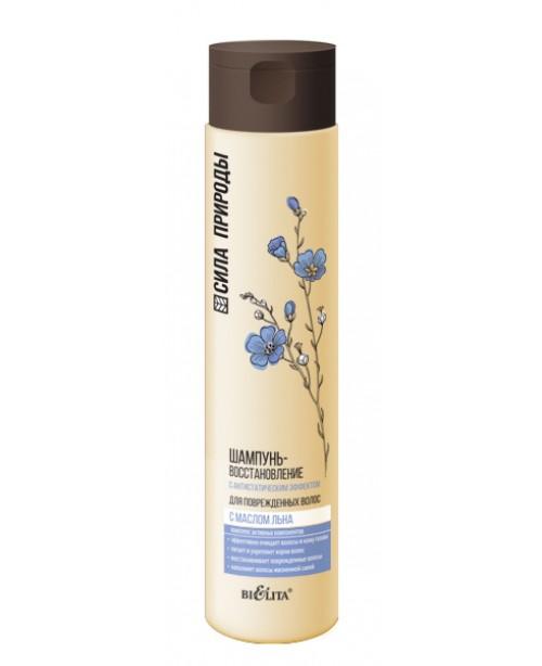 Сила природы Шампунь-восстановление с маслом льна д/поврежденных волос с антистатическим эффектом, 400мл