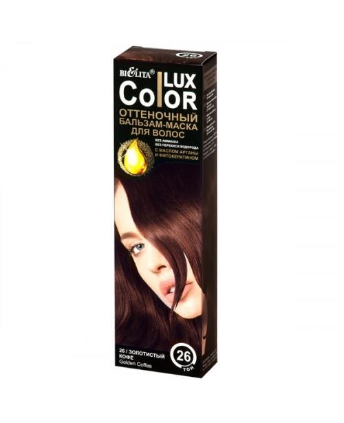 Оттеночный бальзам-маска для волос тон 26 Золотистый кофе, 100 мл