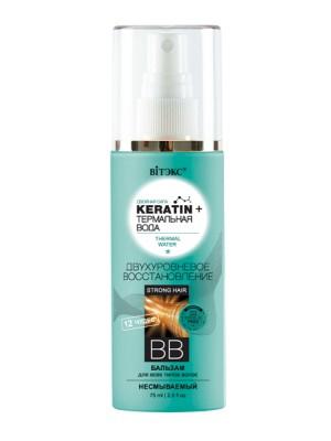 """Keratin & Термальна вода_ВВ БАЛЬЗАМ для всіх типів волосся """"Дворівневе відновлення"""" незмивний, 75 мл"""