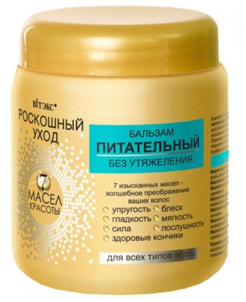 Розкішний догляд 7 олій краси_БАЛЬЗАМ поживний без обтяження для всіх типів волосся, 450 мл