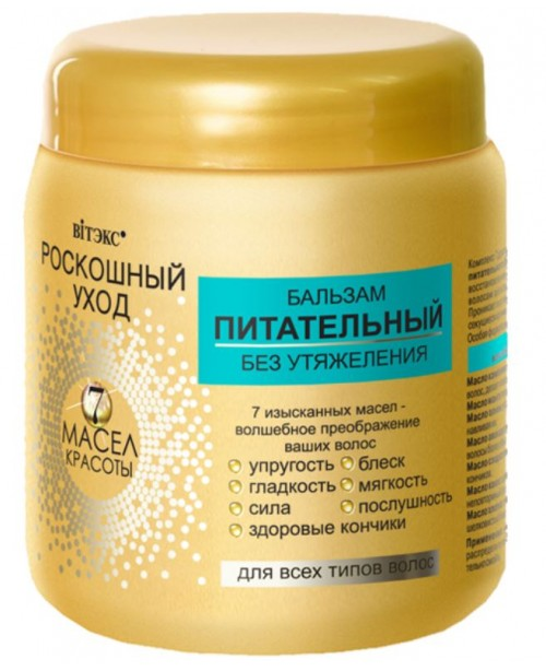 РОСКОШНЫЙ УХОД 7 масел красоты БАЛЬЗАМ питательный без утяжеления для всех типов волос,450мл