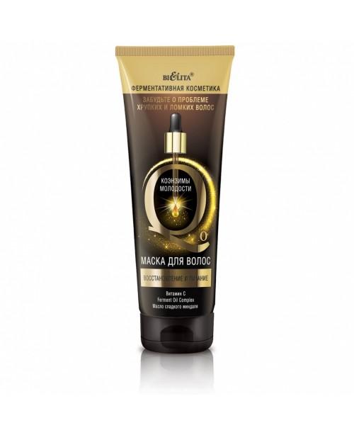 Коензими Молодості Q10_ МАСКА для волосся Відновлення та живлення, 200 мл