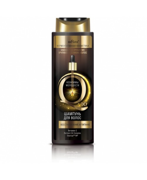 Коензими Молодості Q10_ ШАМПУНЬ для волосся Відновлення та живлення, 400 мл