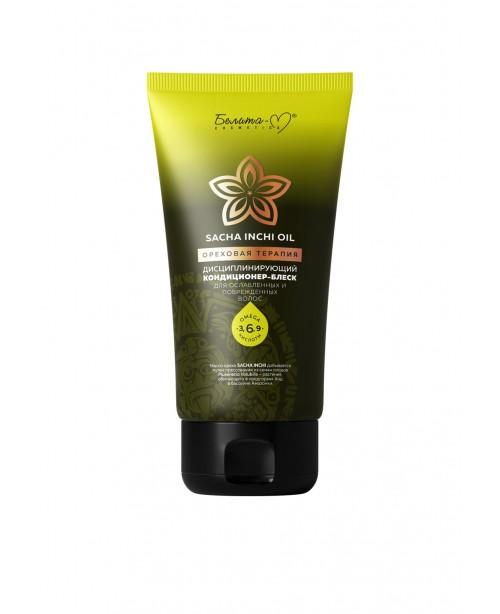 Sacha Inchi Oil_ КОНДИЦІОНЕР-блиск дисциплінуючий для ослабленого і пошкодженого волосся, 200 г