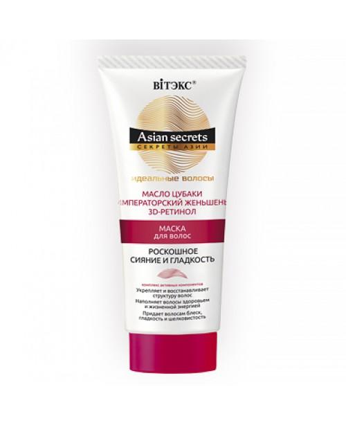 Таємниці Азії_МАСКА для волосся «Розкішне сяйво і гладкість», 200 мл