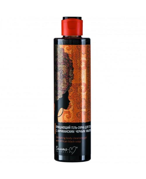 Африканське чорне мило_ ГЕЛЬ-СКРАБ очищуючий для тіла з африканським чорним милом, 250 г