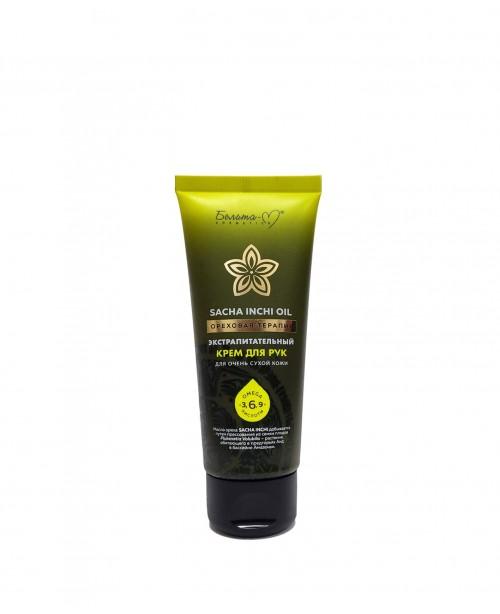 Sacha Inchi Oil_ КРЕМ для рук екстрапоживний для дуже сухої шкіри, 60 г