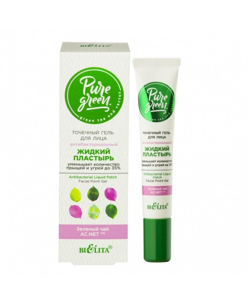 Pure Green_ ГЕЛЬ точковий для обличчя Антибактеріальний рідкий пластир, 20 мл