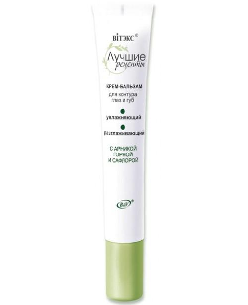 ЛУЧШИЕ РЕЦЕПТЫ Крем-бальзам для контура глаз и губ увлажняющий разглаживающий,20мл