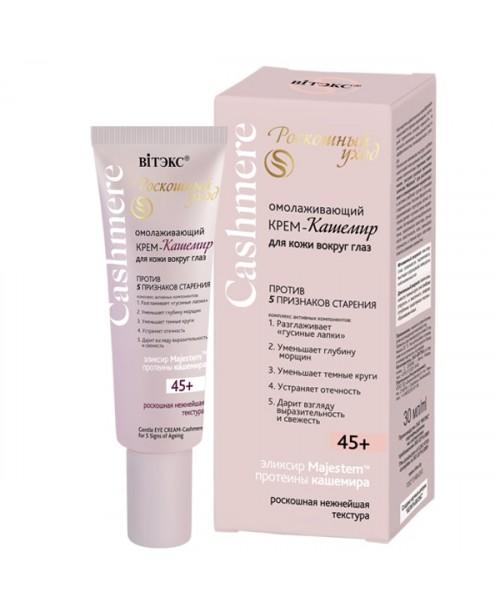 Cashmere_ КРЕМ-КАШЕМІР Омолоджуючий для шкіри навколо очей проти 5 ознак старіння 45+, 30 мл
