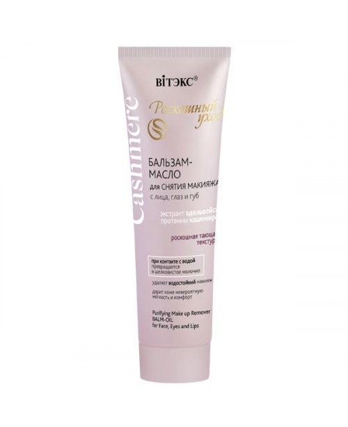 Cashmere_ БАЛЬЗАМ-МАСЛО для снятия макияжа с лица, глаз и губ, 75 мл