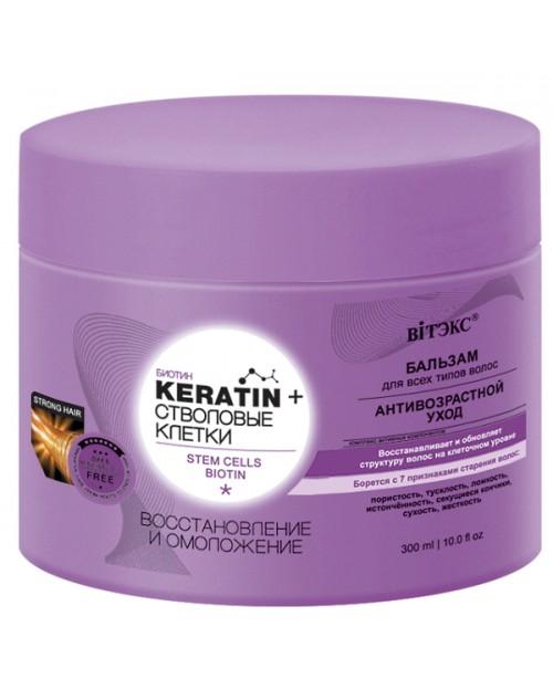 """Keratin & Стовбурові клітини_БАЛЬЗАМ для всіх типів волосся """"Відновлення та омолодження"""", 300 мл"""