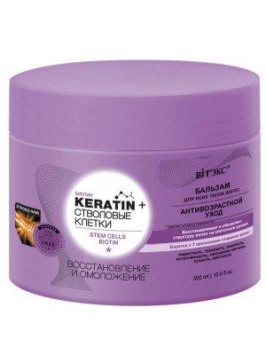 """KERATIN& СТВОЛОВЫЕ КЛЕТКИ Бальзам для всех типов волос """"Восстановление и омоложение"""", 300 мл"""