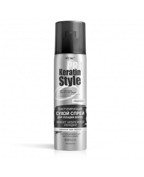KERATIN PRO Style_ СПРЕЙ сухий текстуруючий для укладання волосся, еластична фіксація, 150 мл