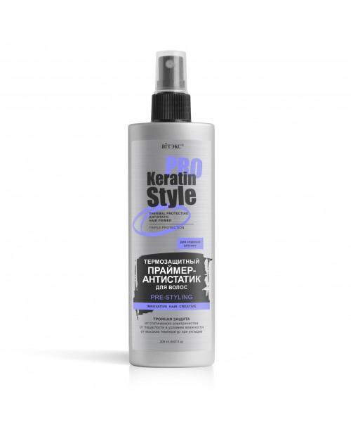 KERATIN PRO Style_ ПРАЙМЕР-АНТИСТАТИК термозахисний для волосся, 200 мл