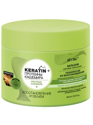 """Keratin & Протеїни кашеміру_БАЛЬЗАМ для всіх типів волосся """"Відновлення та об'єм"""", 300 мл"""