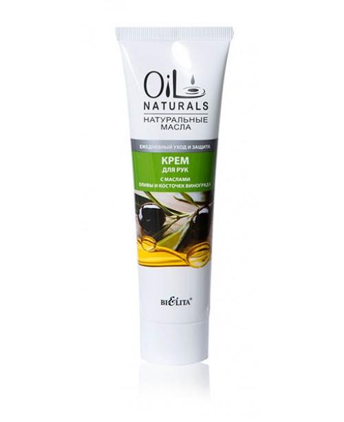 OIL NATURALS_КРЕМ для рук з маслом ОЛИВИ і КІСТОЧОК ВИНОГРАДУ Щоденний догляд і захист, 100 мл