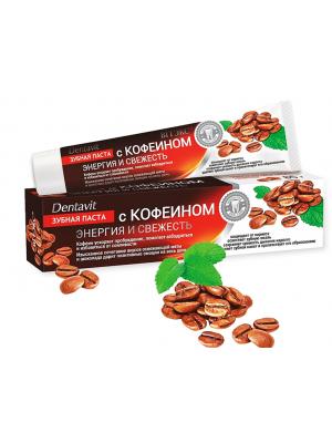 """Dentavit_Зубная паста с кофеином """"Энергия и свежесть"""", 85 г"""