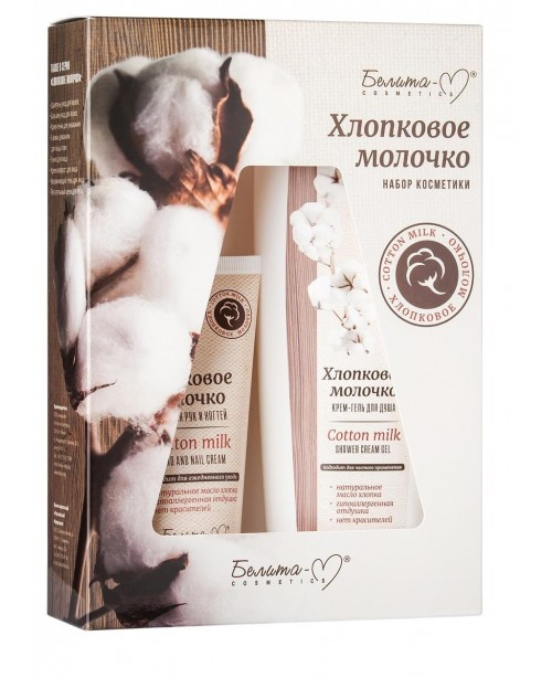 Подарунковий набір Беліта-М_ Бавовняне молочко (КРЕМ-ГЕЛЬ для душу, КРЕМ для рук і нігтів)