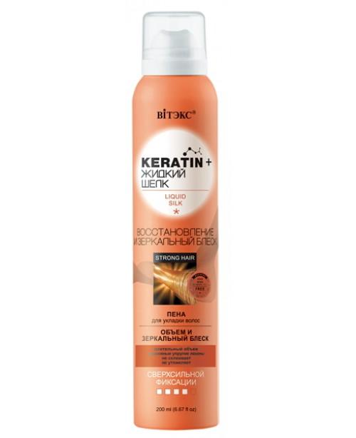 """Keratin & Рідкий шовк_ПІНА для укл-я волосся """"Відновлення і дзеркальний блиск"""" надс. фікс-ії, 200 мл"""