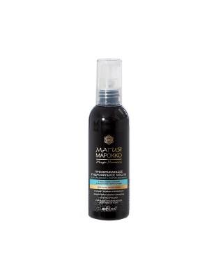 Магия марокко Преображающее Гидрофильное масло для умывания и снятия макияжа с маслами сезама и косточками винограда для всех тип, 100мл