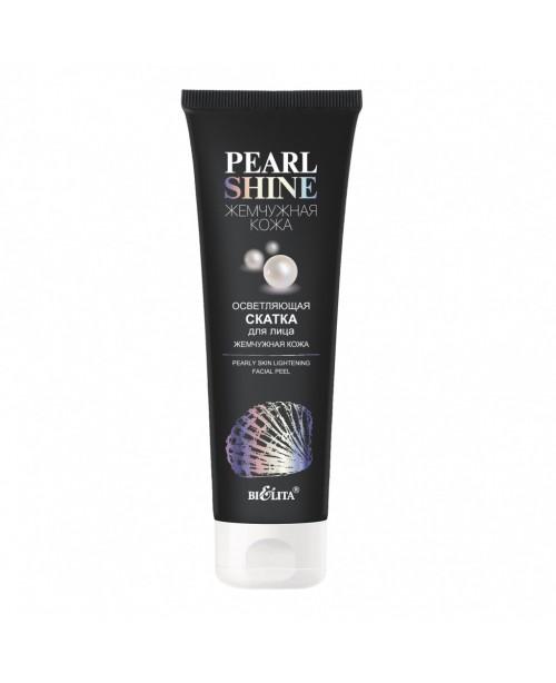 Pearl shine_ СКАТКА осветляющая для лица Жемчужная кожа, 75 мл