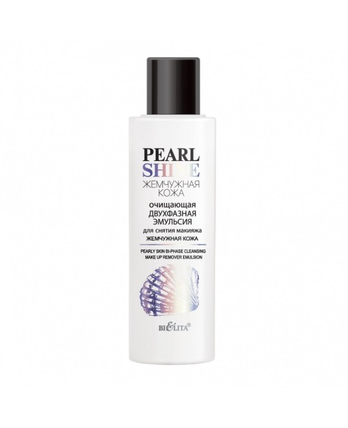 Pearl shine_ ЕМУЛЬСІЯ очищаюча двофазна для зняття макіяжу Перлинна шкіра, 150 мл