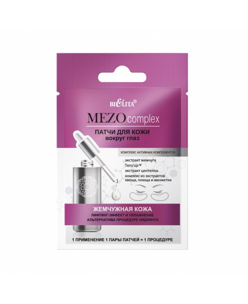 MEZOcomplex Патчі для шкіри навколо очей_ Перлинна шкіра. Ліфтинг-ефект і зволоження, 2 шт.