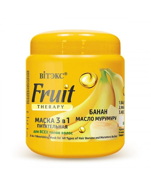 FRUIT Therapy_ МАСКА питательная 3в1 для всех типов волос Банан и масло Мурумуру, 450 мл