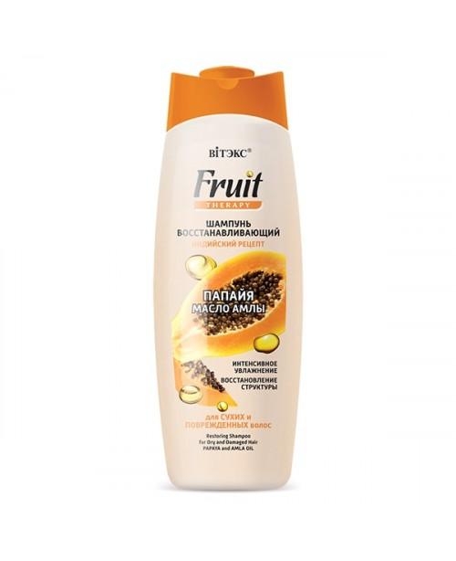FRUIT Therapy_ ШАМПУНЬ восстанавливающий для сухих и поврежденных волос Папайя и масло Амлы, 515 мл