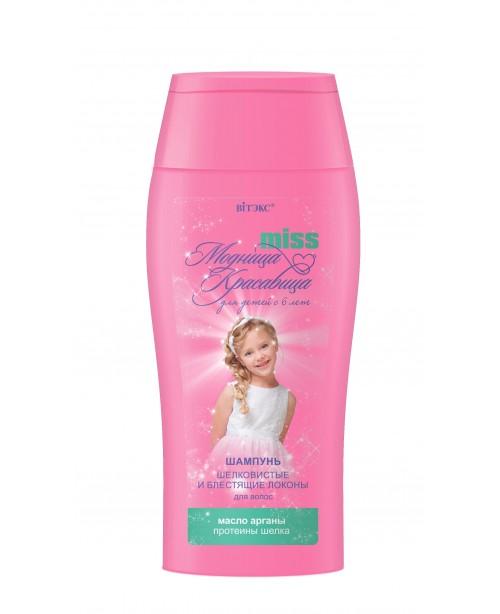 """Модница Красавица для детей с 6 лет_Шампунь для волос """"Шелковистые и блестящие локоны"""", 300 мл"""