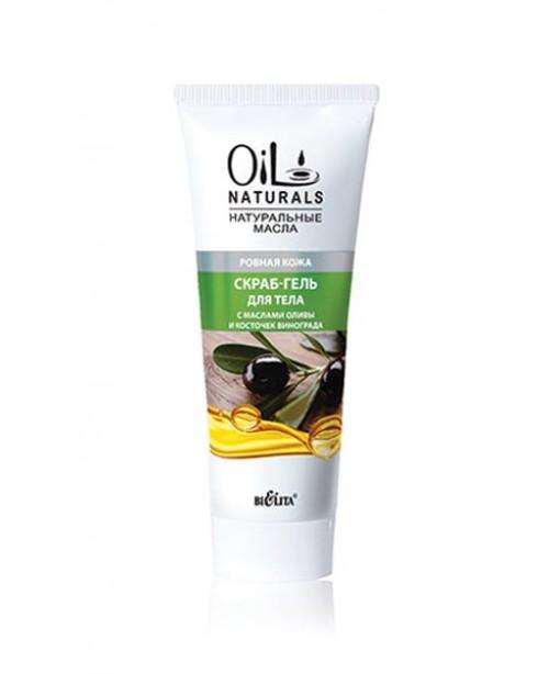 OIL NATURALS_СКРАБ-ГЕЛЬ для тіла з маслом ОЛИВИ і КІСТОЧОК ВИНОГРАДУ Рівна шкіра, 200 мл